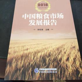 2018中国粮食市场发展报告  37号