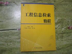 工程信息检索教程