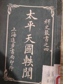 太平天国鉄闻