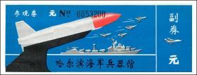 门券-哈尔滨海军兵器馆参观券  全新  1张价