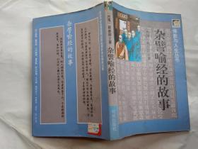 杂譬喻经的故事--佛教与人生丛书(1997年1版1印.大32开