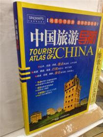 2011中国旅游导航地图宝典(最新版)