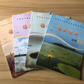 高中语文读本 必修(1、2、4、5)4本合售