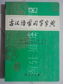古汉语常用字字典(第4版)  (正版现货).....