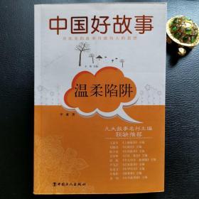 中国好故事---温柔陷阱