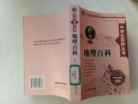中学生百科丛书 地理百科