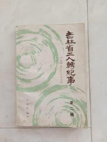 《吉林省二人转纪事》1947——1984(第二辑)1986年出版。