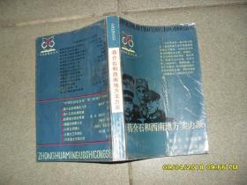 蒋介石和西南地方实力派