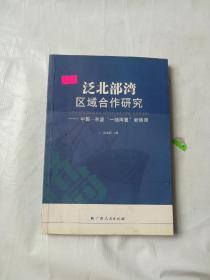 """泛北部湾区域合作研究:中国-东盟""""一轴两翼""""新格局"""