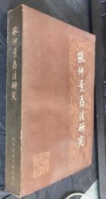 张仲景药法研究