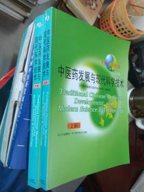 中医药发展与现代科学技术.上.下册