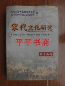 宋代文化研究.第十二辑(32开 03年一版一印 仅印1000册)