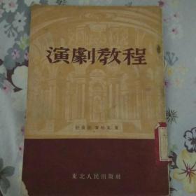 馆藏书,演剧教程