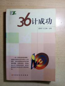 ZCD 36计成功(2001年1版1印)