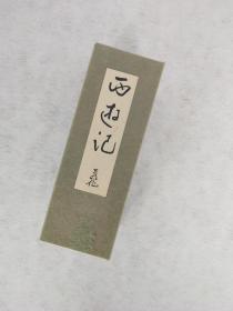 《 西游记 》便利堂精印 1927年