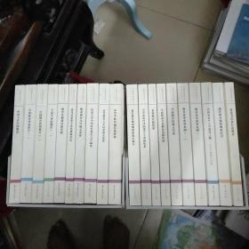 中国教育改革丛书20本合售(如图)