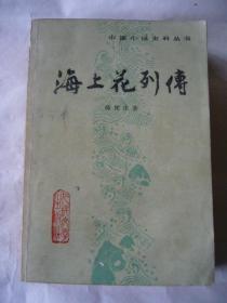 海上花列传 封面设计:古 干 书名题字:沈 鹏