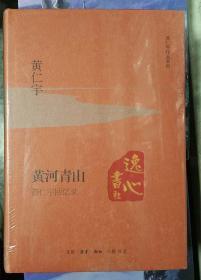 黄河青山(精装)