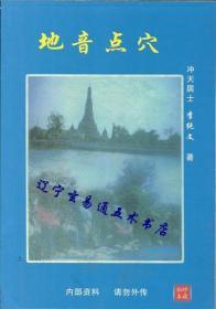 《地音点穴》冲天居士李纯文著32开279页