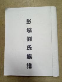 彭城刘氏族谱