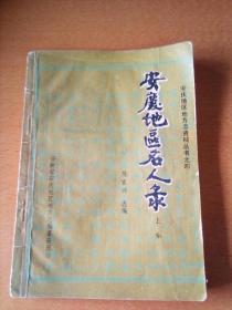 安庆地区名人录(上编)(该书未出版下编)