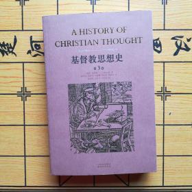 基督教思想史 第3卷