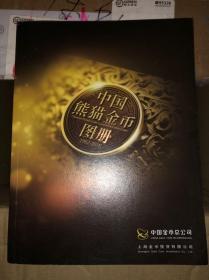 中国熊猫金币图册 1982-2018