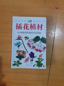 插花植材:365种造型花材的彩色图鉴