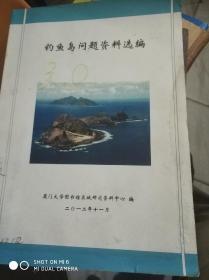 钓鱼岛问题资料选编