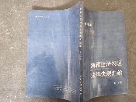 海南经济特区法律法规汇编.第一分册