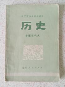 辽宁省中学试用课本《历史》1架