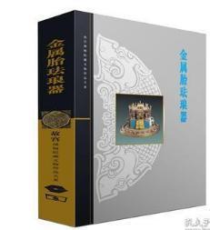 (故宫博物院藏文物珍品大系)金属胎珐琅器   1D26c