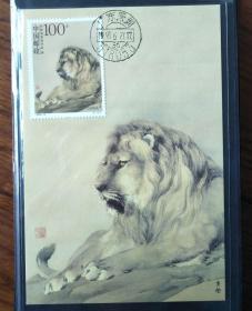 何香凝书画作品选:中国画狮子名画邮票极限片 1张 【集邮收藏品】