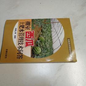 棚室蔬菜管理技术丛书:棚室西瓜土肥水管理技术问答