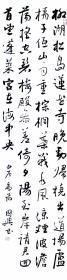 【保真】中书协会员、国展名家江国兴精品条幅:白居易《西湖晚归回望孤山寺赠诸客》