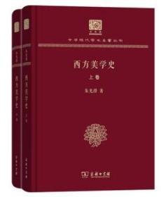 西方美学史(全两卷)    9E14d