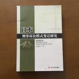 日本刑事诉讼模式变迁研究