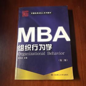 MBA组织行为学