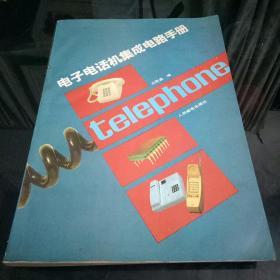 电子电话机集成电路手册