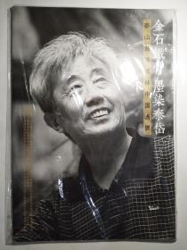 泰山翁黄墨林中国画展:金石铁骨 墨染泰岱