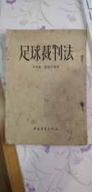 足球裁判法 中国青年出版社