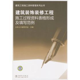 正版 建筑装饰装修工程施工过程资料表格形成及填写范例 北京土木建筑学会 中国电力出版社