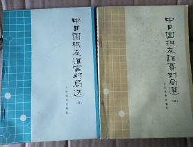 中日围棋友谊赛对局选(7册全) 都是1版1鲟