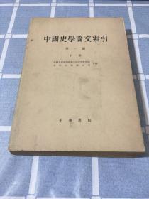 中国史学论文索引(第一编下册)