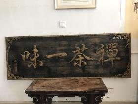 禪茶一味杉木茶匾一塊,長182cm,寬65.5cm。