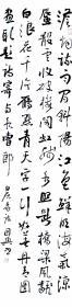 【保真】中书协会员、国展名家江国兴精品条幅:白居易《江楼晚眺景物鲜奇吟玩成篇寄水部张员外》