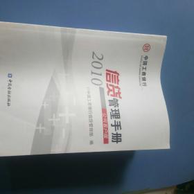 2010年信贷管理手册。公司客户版。