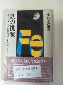 日文原版:铁の挑战  32开  昭和55年