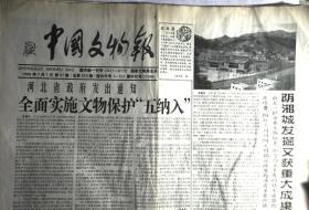 中国文物报 1998年7月 第51-59期
