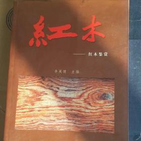 东盟红木鉴赏